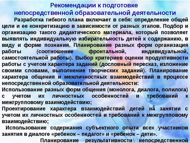 Рекомендации к подготовке непосредственной образовательной деятельности Разра...
