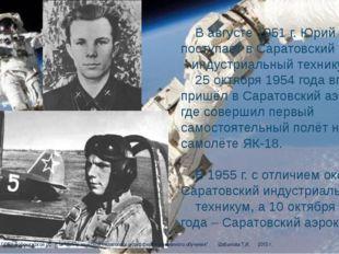В августе 1951 г. Юрий Гагарин поступает в Саратовский индустриальный техник