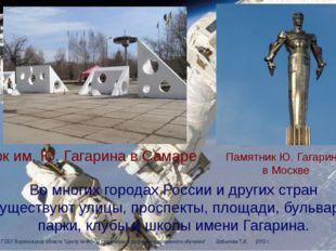 Во многих городах России и других стран существуют улицы, проспекты, площади