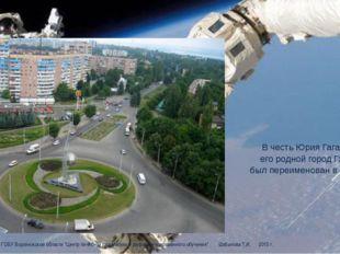 В честь Юрия Гагарина его родной город Гжатск был переименован в Гагарин ЦДО