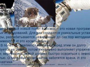 И сегодня каждый новый полет в космос – это новая программа научных исследова
