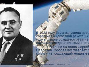 В 1933 году была запущена первая советская жидкостная ракета. В этом же году