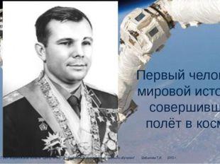 Первый человек в мировой истории, совершивший полёт в космос ЦДО ГОБУ Воронеж