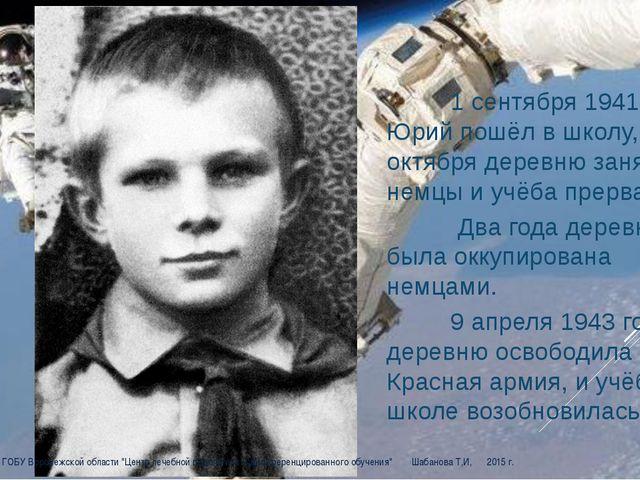1 сентября 1941 года Юрий пошёл в школу, но 12 октября деревню заняли н...
