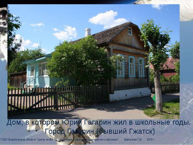 Дом, в котором Юрий Гагарин жил в школьные годы. Город Гагарин (бывший Гжатск...