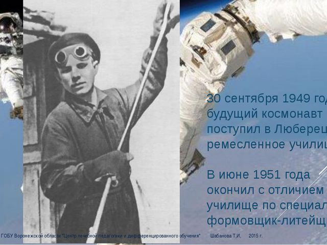 30 сентября 1949 года будущий космонавт поступил в Люберецкое ремесленное уч...