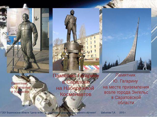 Памятник Ю. Гагарину в Харькове Памятник Гагарину в Саратове на Набережной Ко...