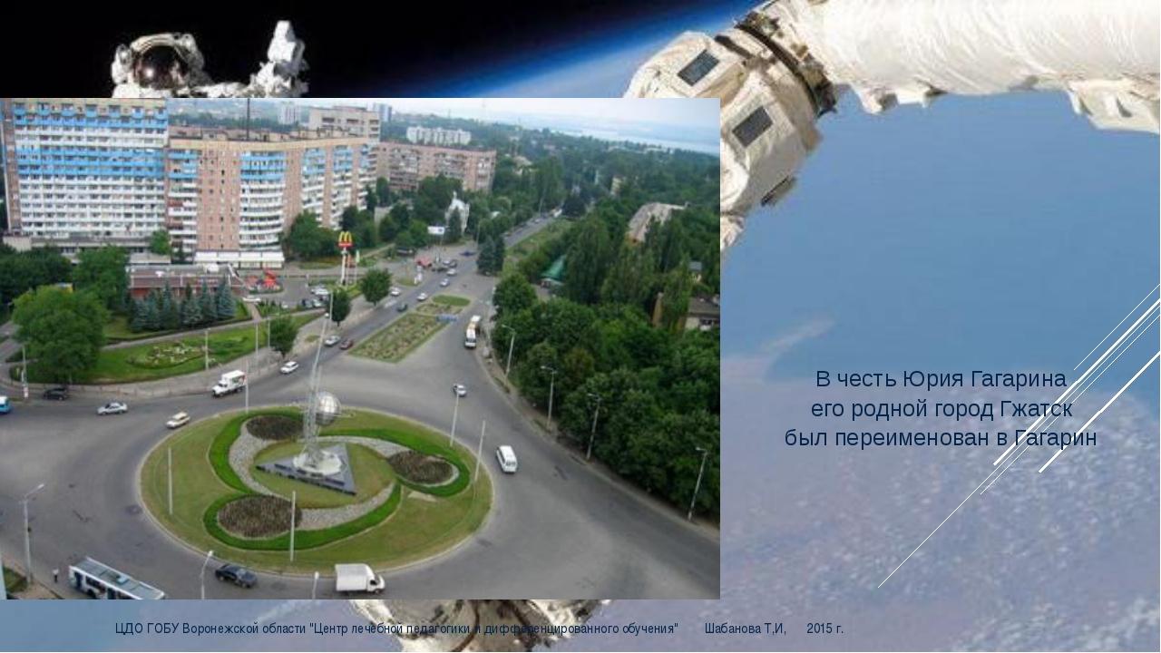 В честь Юрия Гагарина его родной город Гжатск был переименован в Гагарин ЦДО...