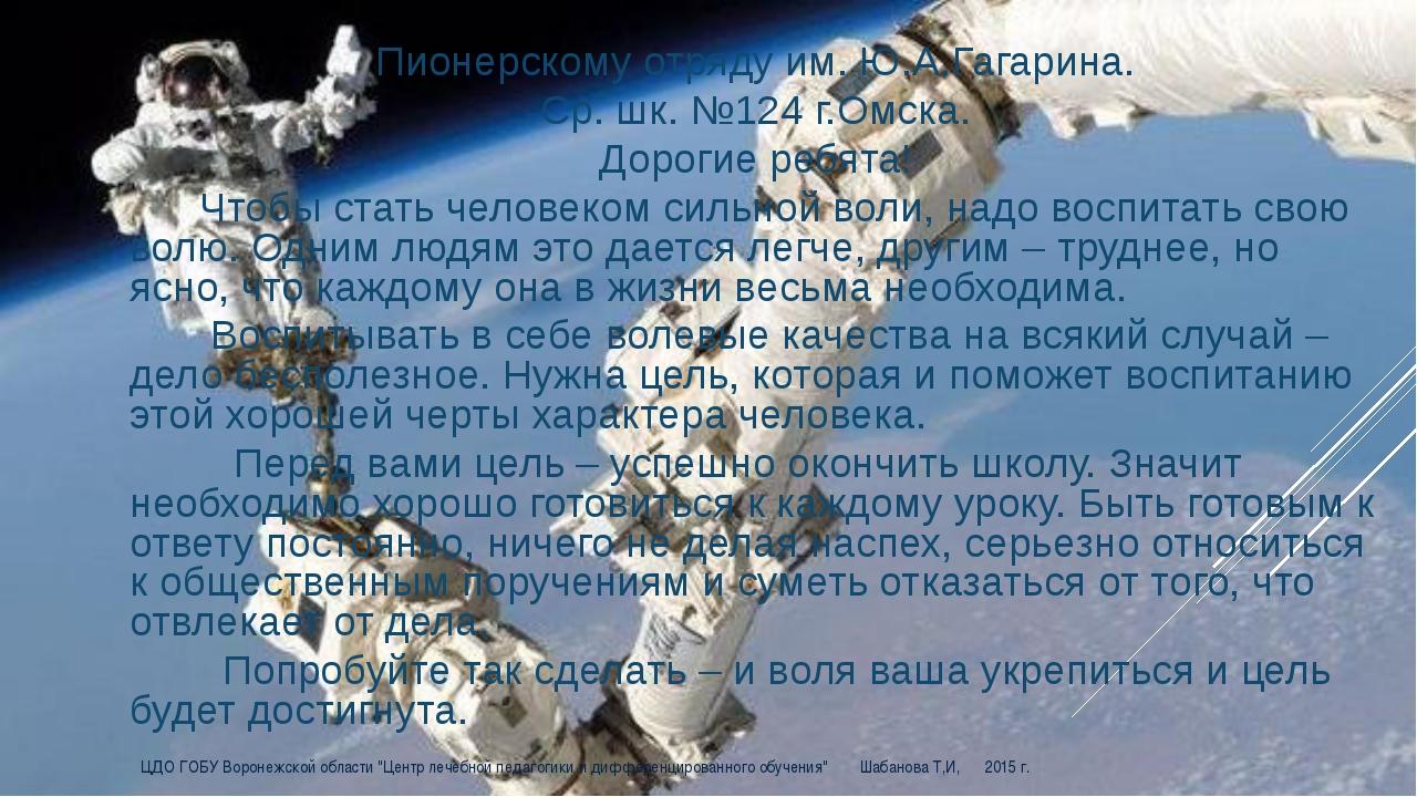 Пионерскому отряду им. Ю.А.Гагарина. Ср. шк. №124 г.Омска. Дорогие ребята! Чт...