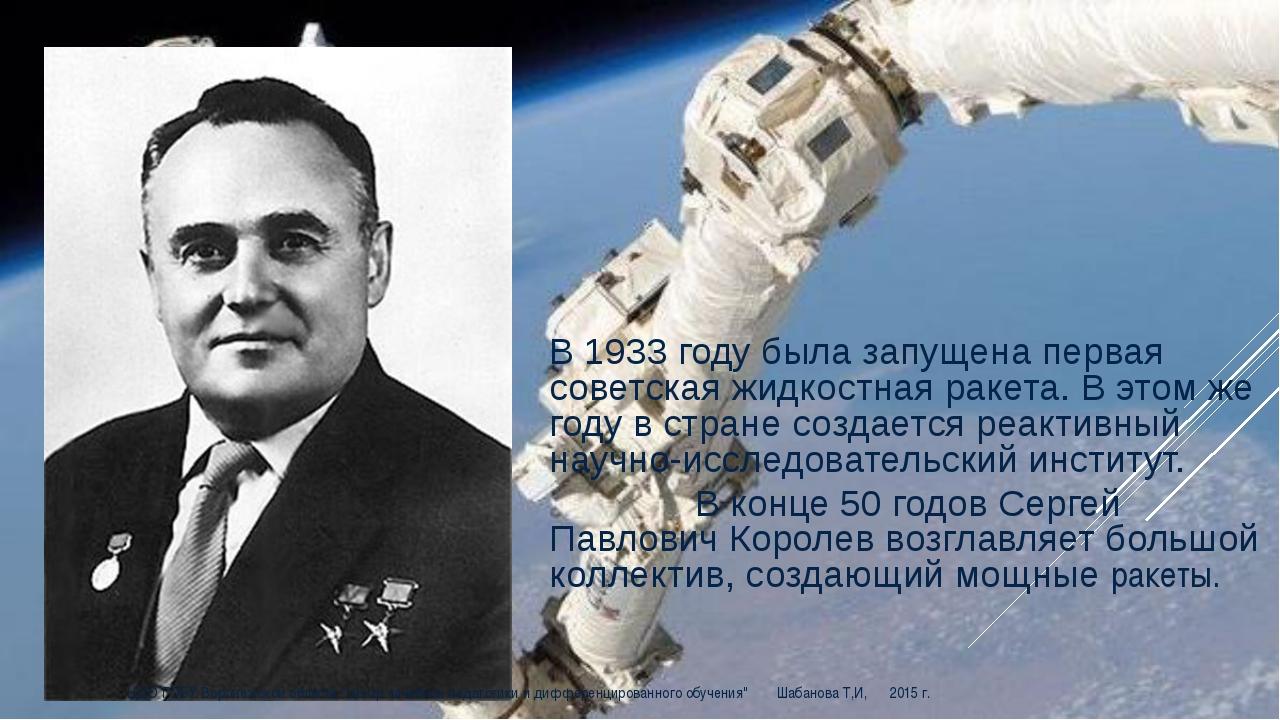 В 1933 году была запущена первая советская жидкостная ракета. В этом же году...