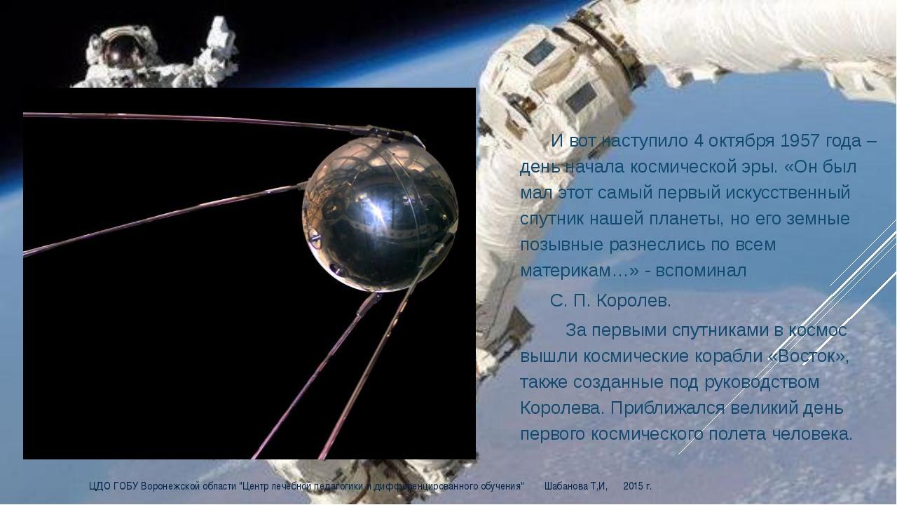 И вот наступило 4 октября 1957 года – день начала космической эры. «Он был м...