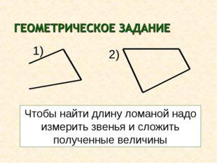 Чтобы найти длину ломаной надо измерить звенья и сложить полученные величины