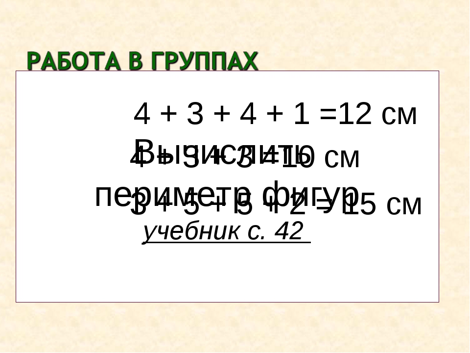 Р1 = Р2 = Р3 = Вычислить периметр фигур учебник с. 42 4 + 3 + 4 + 1 =12 см 4...