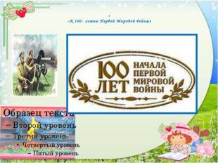 « «К 100- летию Первой Мировой войны»