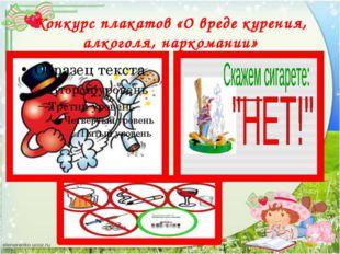 Конкурс плакатов «О вреде курения, алкоголя, наркомании»