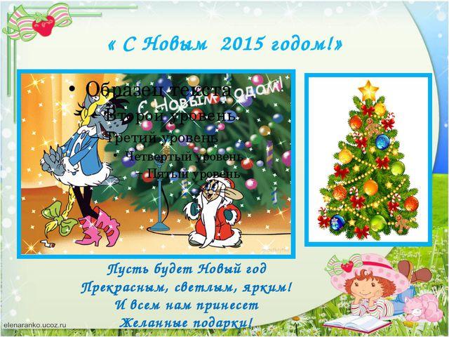 « С Новым 2015 годом!» Пусть будет Новый год Прекрасным, светлым, ярким! И вс...