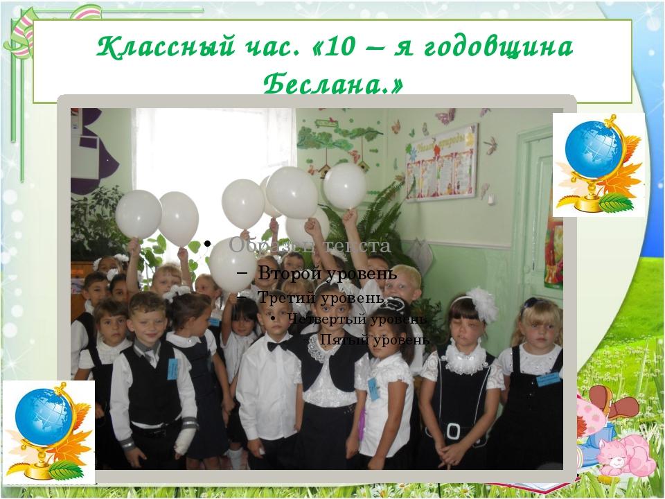 Классный час. «10 – я годовщина Беслана.»