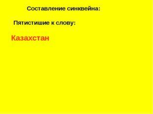 Составление синквейна: Пятистишие к слову: Казахстан