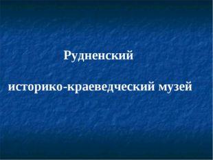 Рудненский историко-краеведческий музей