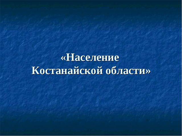 «Население Костанайской области»
