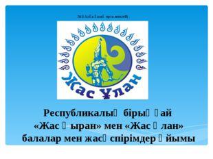 №3 Алға қазақ орта мектебі Республикалық бірыңғай «Жас Қыран» мен «Жас Ұлан»