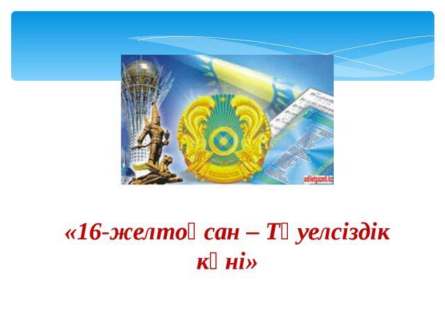 «16-желтоқсан – Тәуелсіздік күні»