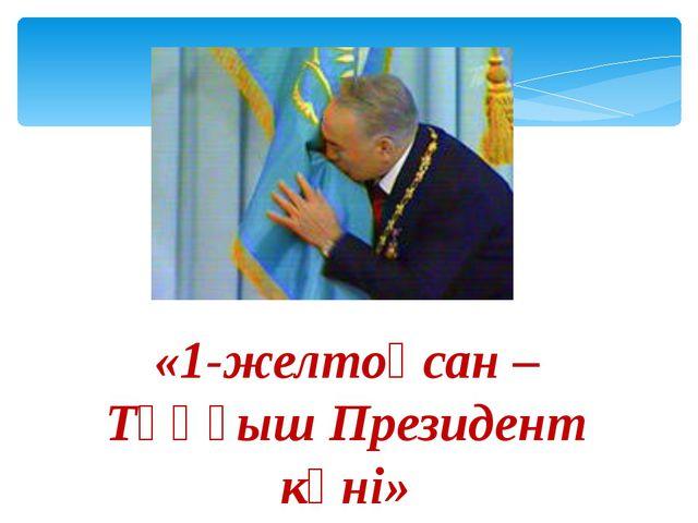 «1-желтоқсан – Тұңғыш Президент күні»