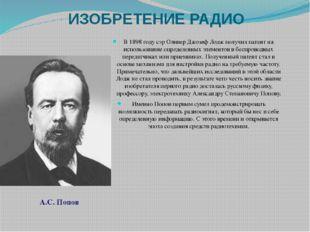ИЗОБРЕТЕНИЕ РАДИО В 1898 году сэр Оливер Джозеф Лодж получил патент на исполь