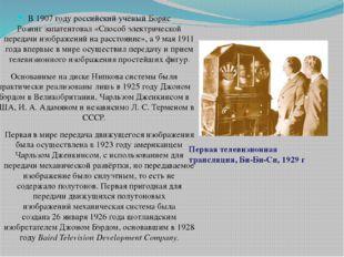 В1907 годуроссийский учёныйБорис Розингзапатентовал «Способ электрической