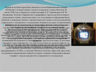 Первый патент на используемые до сегодняшнего дня технологии электронного тел