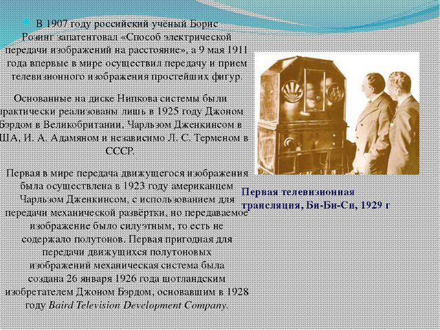 В1907 годуроссийский учёныйБорис Розингзапатентовал «Способ электрической...
