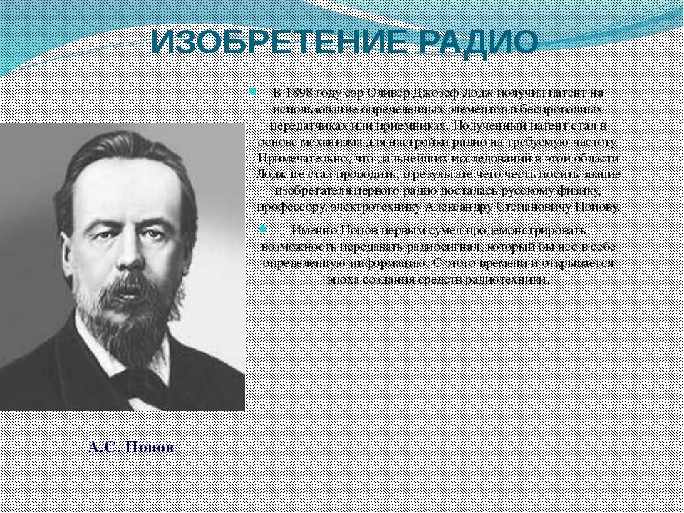 ИЗОБРЕТЕНИЕ РАДИО В 1898 году сэр Оливер Джозеф Лодж получил патент на исполь...