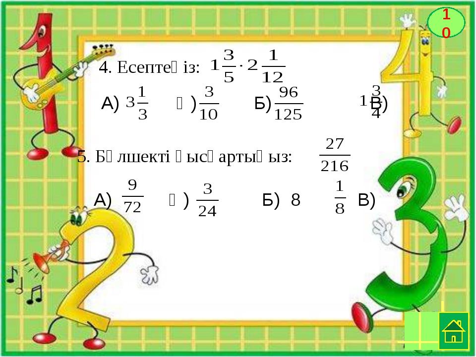 10 4. Есептеңіз: А) Ә) Б) В) 5. Бөлшекті қысқартыңыз: А) Ә) Б) 8 В)