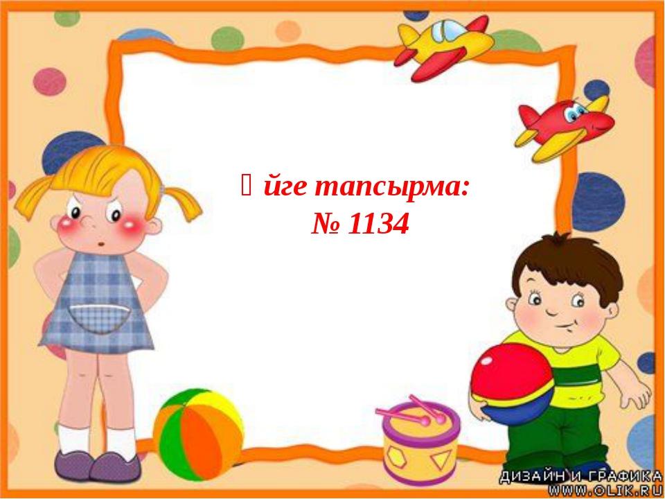 Үйге тапсырма: № 1134