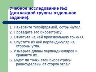 Учебное исследование №2 (для каждой группы отдельное задание). 1. Начертите т