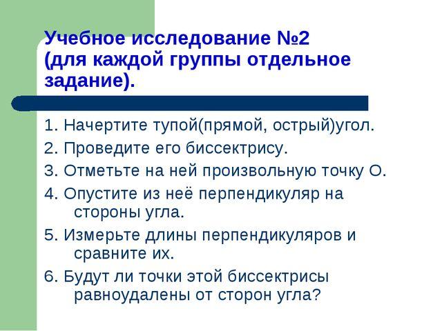 Учебное исследование №2 (для каждой группы отдельное задание). 1. Начертите т...