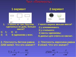 1 вариант2 вариант У какого из трех брусков, сделанных из дуба, больше масса