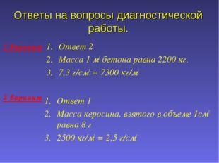 Ответы на вопросы диагностической работы. Ответ 2 Масса 1 м3 бетона равна 220