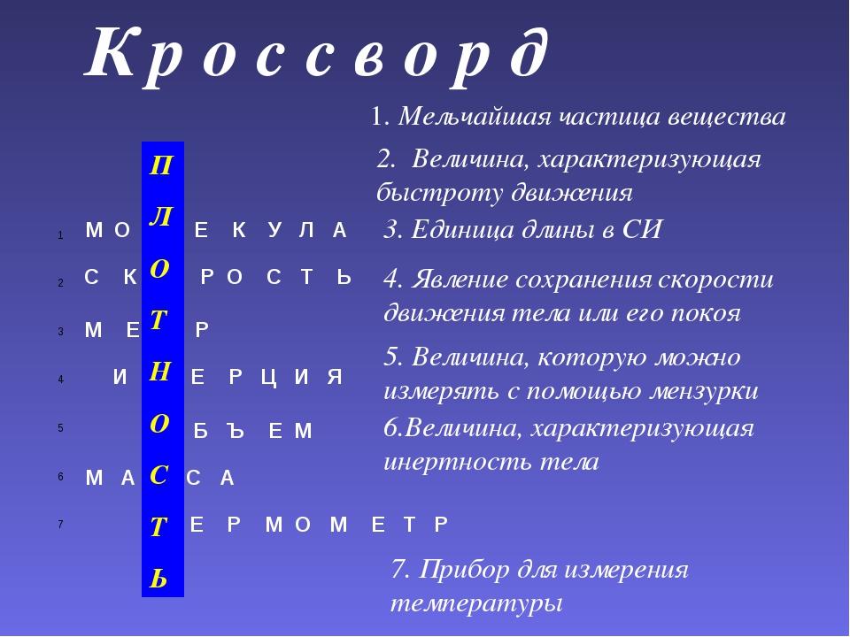 К р о с с в о р д 1. Мельчайшая частица вещества М О Л Е К У Л А 2. Величина,...