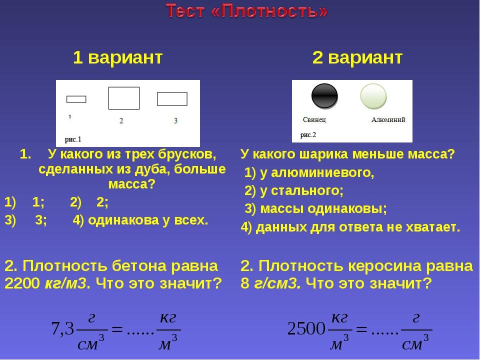 1 вариант2 вариант У какого из трех брусков, сделанных из дуба, больше масса...