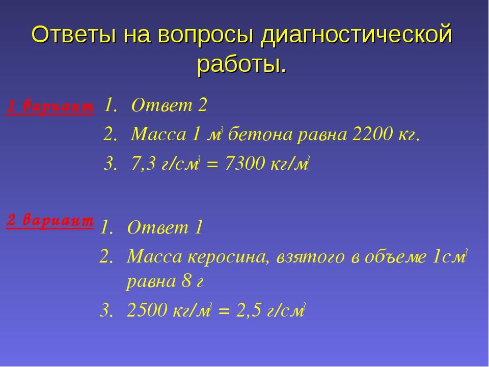 Ответы на вопросы диагностической работы. Ответ 2 Масса 1 м3 бетона равна 220...