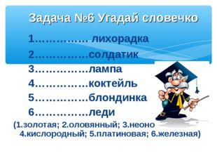 Задача №6 Угадай словечко 1…………… лихорадка 2……………солдатик 3……………лампа 4……………
