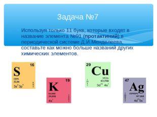 Используя только 11 букв, которые входят в название элемента №91 (протактиний