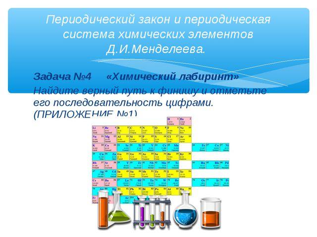 Задача №4 «Химический лабиринт» Найдите верный путь к финишу и отметьте его п...