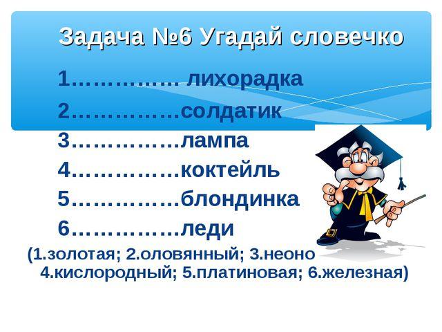 Задача №6 Угадай словечко 1…………… лихорадка 2……………солдатик 3……………лампа 4……………...
