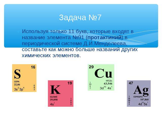 Используя только 11 букв, которые входят в название элемента №91 (протактиний...