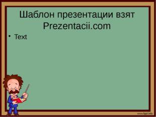 Шаблон презентации взят Prezentacii.com Text