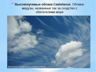 Высококучевые облака Castelanus.Облака-медузы, названные так за сходство с о