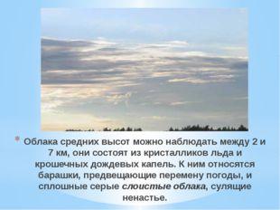 Облака средних высот можно наблюдать между 2 и 7 км, они состоят из кристалли