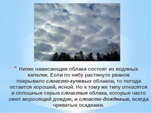 Низко нависающие облака состоят из водяных капелек. Если по небу растянуто рв